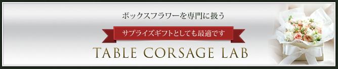 ボックスフラワーを専門に扱う「TABLE CORSAGE LAB」も運営しております サプライズギフトとしても最適です TABLE CORSAGE LAB