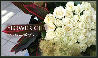 FLOWER GIFT フラワーギフト