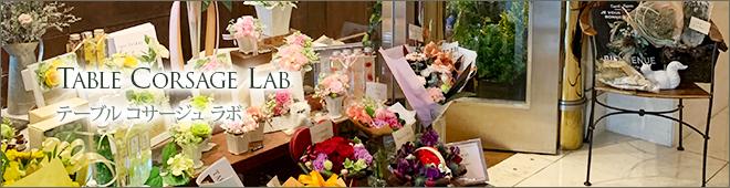 TABLE CORSAGE LAB テーブル コサージュ ラボ