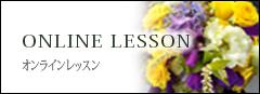 ONLINE LESSON オンラインレッスン
