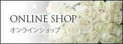 ONLINE SHOP オンラインショップ