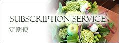SUBSCRIPTION SERVICE 定期便